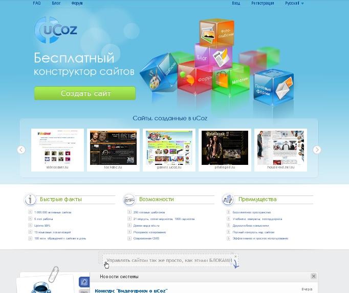 Ucoz создание сайта уроки создание видеороликов официальный сайт